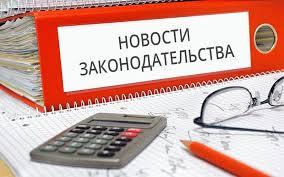 Юридическая фирма «Консалтинг.Ру» (www.consalting.ru) подготовила справку о наиболее интересных изменениях законодательства, вступающих в силу в марте 2018 года.