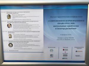 Сегодня (14.02.2018) в ТПП РФ проходит научно-практическая Конференция «Современное корпоративное право России: актуальные проблемы и вектор развития»