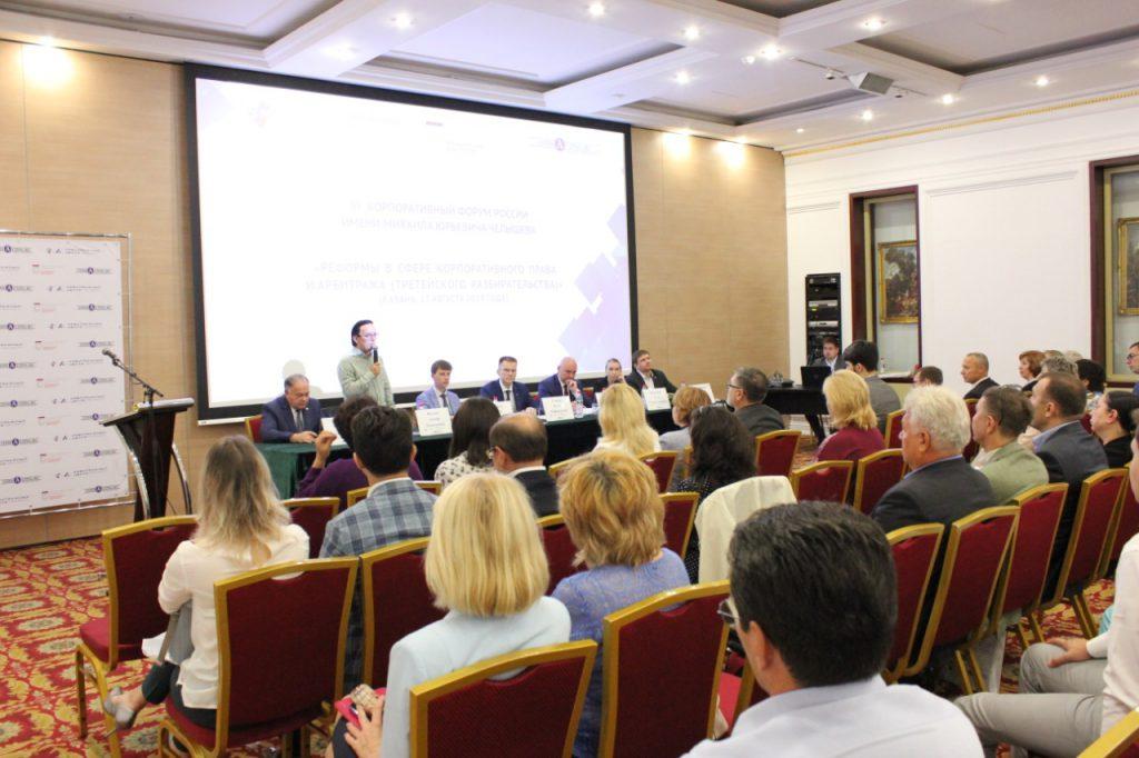 Сегодня в Казани прошел VI корпоративный форум им. М.Ю. Челышева «Реформы в сфере корпоративного права и арбитража»