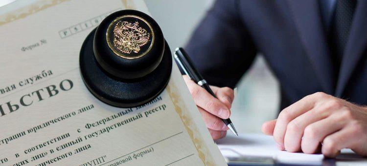 Президент упростил подачу документов на регистрацию новых юридических лиц